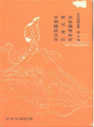 定本西鶴全集〈第5巻〉