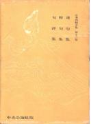定本西鶴全集〈第13巻〉