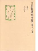 三田村鳶魚全集〈第13巻〉
