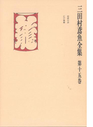三田村鳶魚全集〈第15巻〉