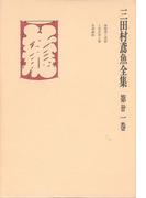 三田村鳶魚全集〈第21巻〉