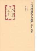 三田村鳶魚全集〈第24巻〉