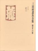 三田村鳶魚全集〈第26巻〉