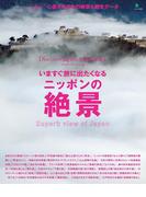 別冊Discover Japan TRAVEL いますぐ旅に出たくなるニッポンの絶景(別冊Discover Japan)
