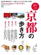 別冊Discover Japan TRAVEL 京都の歩き方(別冊Discover Japan)