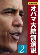 完全保存版 オバマ大統領演説2≪音声付≫