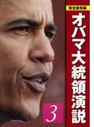 完全保存版 オバマ大統領演説3≪音声付≫