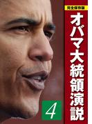 完全保存版 オバマ大統領演説4≪音声付≫