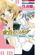 金色のコルダ Blue♪Sky(1)(花とゆめコミックス)