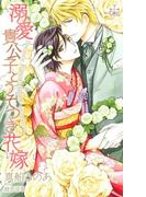 溺愛貴公子とうそつき花嫁【特別版】(Cross novels)