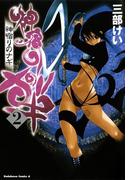 神宿りのナギ(2)(角川コミックス・エース)
