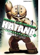 機動戦士ガンダム カタナ(4)(角川コミックス・エース)