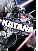 機動戦士ガンダム カタナ(5)(角川コミックス・エース)