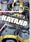 機動戦士ガンダム カタナ(7)(角川コミックス・エース)