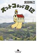 スットコランド日記(幻冬舎文庫)