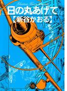 日の丸あげて(幻冬舎コミックス漫画文庫)