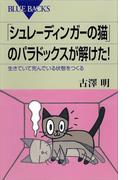 「シュレーディンガーの猫」のパラドックスが解けた! 生きていて死んでいる状態をつくる(ブルー・バックス)