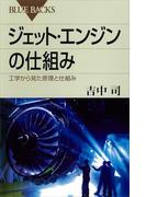ジェット・エンジンの仕組み 工学から見た原理と仕組み(ブルー・バックス)
