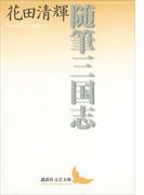 随筆三国志(講談社文芸文庫)