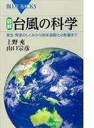 図解 台風の科学 発生・発達のしくみから地球温暖化の影響まで(ブルー・バックス)