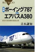 図解 ボーイング787vs.エアバスA380 新世代旅客機を徹底比較(ブルー・バックス)