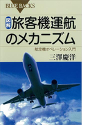 図解 旅客機運航のメカニズム 航空機オペレーション入門(ブルー・バックス)