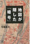 地図が隠した「暗号」(講談社+α文庫)