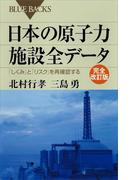 日本の原子力施設全データ 完全改訂版 「しくみ」と「リスク」を再確認する(ブルー・バックス)