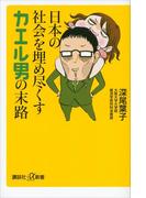 日本の社会を埋め尽くすカエル男の末路(講談社+α新書)