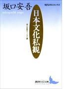 日本文化私観(講談社文芸文庫)