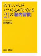 若々しい人がいつも心がけている21の「脳内習慣」(講談社+α新書)