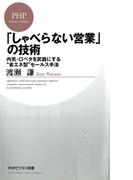 「しゃべらない営業」の技術(PHPビジネス新書)