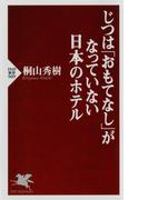じつは「おもてなし」がなっていない日本のホテル(PHP新書)