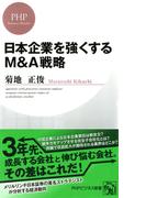 日本企業を強くするM&A戦略(PHPビジネス新書)