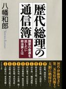 歴代総理の通信簿(PHP文庫)