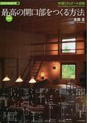 最高の開口部をつくる方法 枠廻りディテール図鑑 最新版 (建築知識 ディテールシリーズ)
