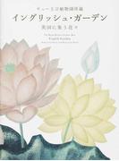 イングリッシュ・ガーデン キュー王立植物園所蔵 英国に集う花々