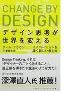 デザイン思考が世界を変える イノベーションを導く新しい考え方 (ハヤカワ文庫 NF)(ハヤカワ文庫 NF)