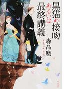 黒猫の接吻あるいは最終講義 (ハヤカワ文庫 JA 黒猫シリーズ)(ハヤカワ文庫 JA)