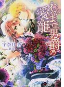 わがまま男爵の愛寵 (Honey Novel)