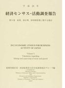経済センサス−活動調査報告 平成24年第5巻 鉱業,採石業,砂利採取業に関する集計