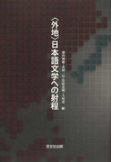 〈外地〉日本語文学への射程