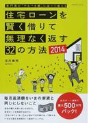 住宅ローンを賢く借りて無理なく返す32の方法 専門家が「やるべき順」に沿って教える 2014 (エクスナレッジムック)(エクスナレッジムック)