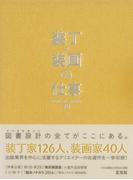 装丁・装画の仕事 (Workbook on Books)