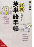 語源で極める英単語手帳 (成美文庫)