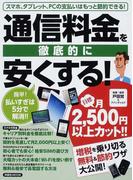 通信料金を徹底的に安くする! スマホ、タブレット、PCの支払いはもっと節約できる! (洋泉社MOOK)(洋泉社MOOK)