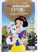 白雪姫とうさぎのベリー 3〜6歳向け (ディズニーゴールド絵本 プリンセスのロイヤルペット絵本)(ディズニーゴールド絵本)