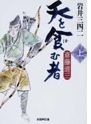 天を食む者 斎藤道三 上 (学研M文庫)(学研M文庫)