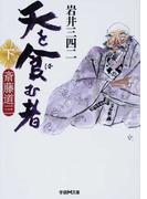 天を食む者 斎藤道三 下 (学研M文庫)(学研M文庫)