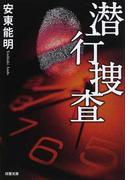 潜行捜査 (双葉文庫)(双葉文庫)